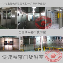 标准货淋室