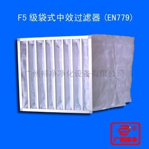 F5级袋式中效过滤器
