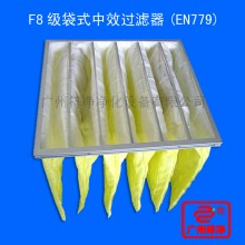 F8级袋式中效过滤器