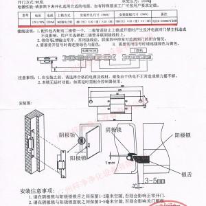 阴极锁(电锁口)使用说明书