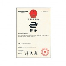 梓净商标注册证
