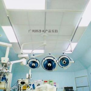 手术室送风天花