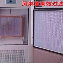风淋室配件|风淋室高效过滤器