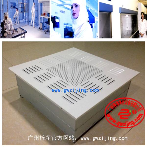 超薄高效送风口为千级、万级、十万级净化空调系统较为理想的终端过滤装置