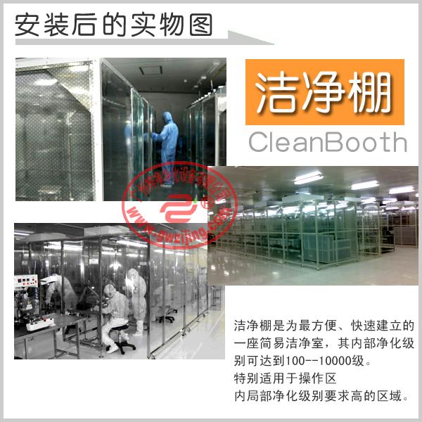 洁净棚主要由箱体、风机、初效空气过滤器、阻尼层  、灯具等组成,外壳喷塑。
