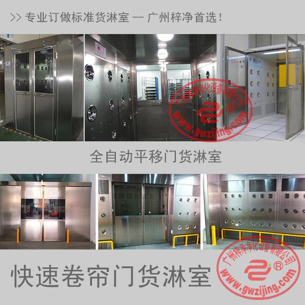 标准货淋室又叫货淋通道、风淋通道、空气吹淋通道、货淋机、货淋房、货淋门、货淋间、货淋走廊等