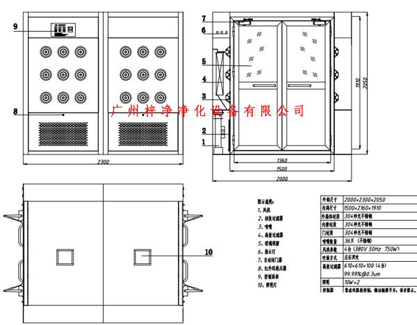 标准货淋室方案图