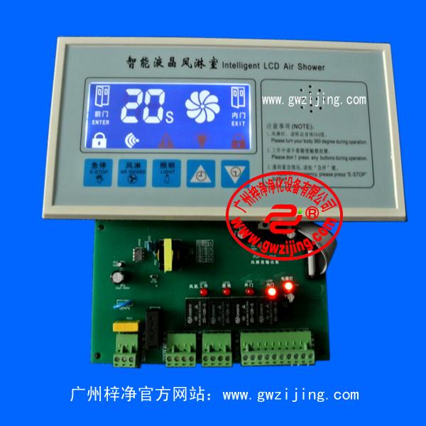 液晶显示风淋室控制器是风淋室的主要控制系统,可自动实现内、外门的互锁与解锁