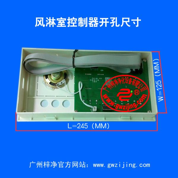 液晶显示风淋室控制器开孔尺寸