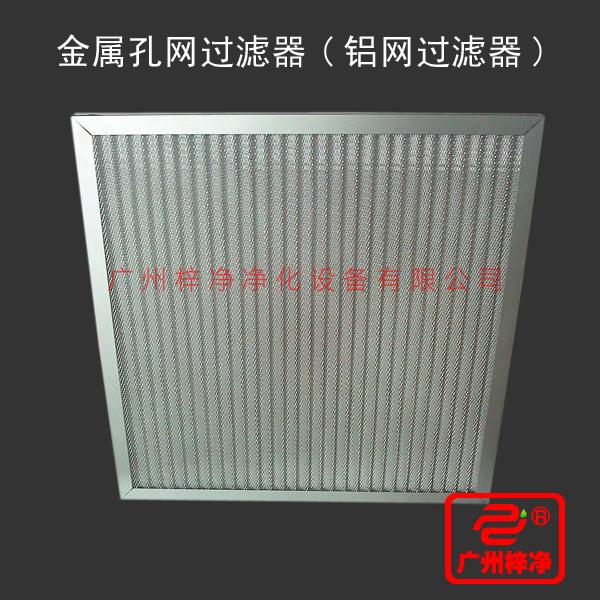 金属网过滤器使用于中央空调初级过滤,特殊耐酸碱油雾及高温过滤.