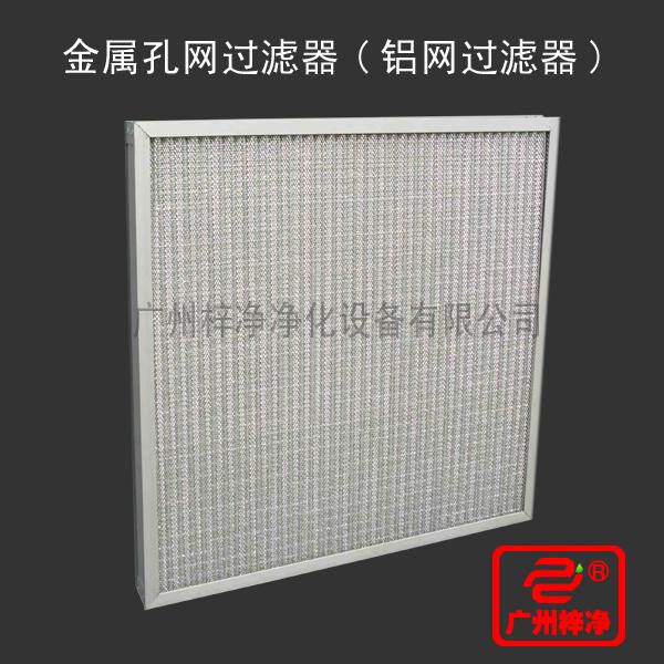 金属网过滤器分为铝网过滤器和不锈钢网过滤器