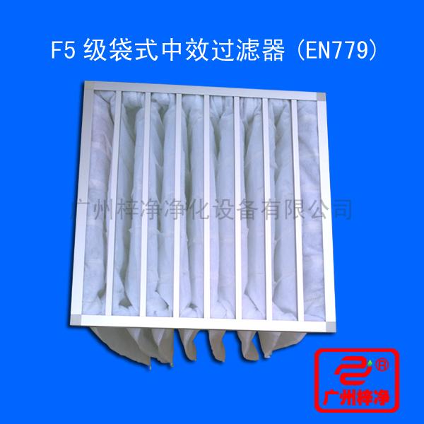 F5级袋式中效过滤器主要用于中央空调通风系统中级过滤
