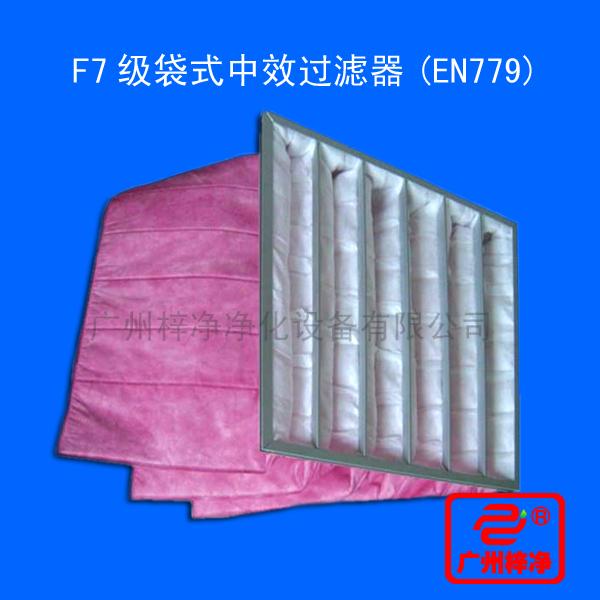 F7级袋式中效过滤器过滤效率80-85%@1um(EN779)