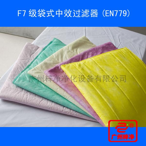 F7级袋式中效过滤器滤料选用F7级化纤无纺布制作,优点:风量大、阻力小、容尘量高、F7级袋式中效过滤器可重复清洁使用
