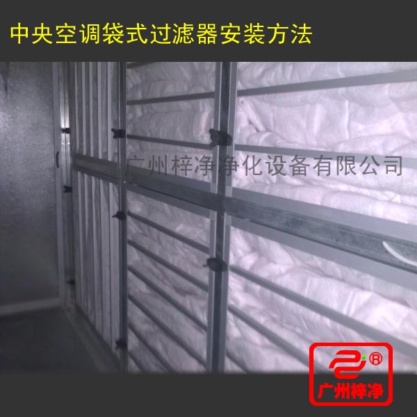 F7级袋式中效过滤器在中央空调中的安装
