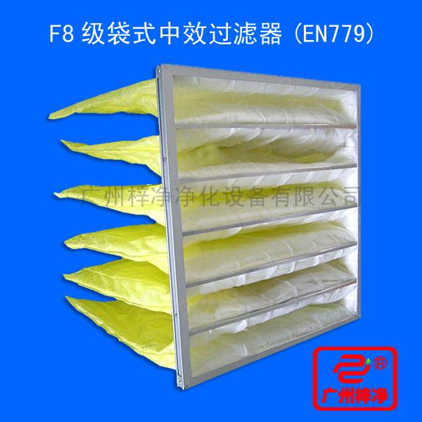 F8级袋式中效过滤器用于商业及工业洁净室用通风空调系统的中级过滤器,