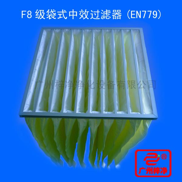 F8级袋式中效过滤器采用超细合成纤维以特殊工艺制成,避免旧式玻璃纤维材料可能对人体造成的危害,滤料内含有防静电纤维,对空气尘埃颗粒过滤特别好