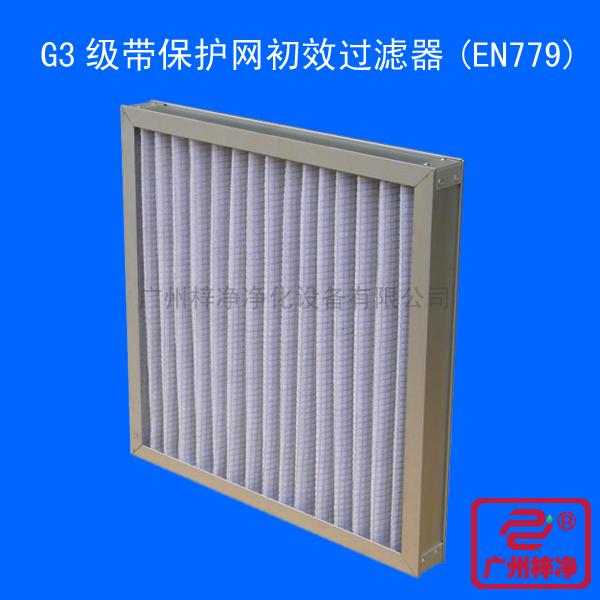 G3级带保护网初效过滤器