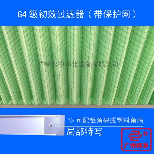 G4级带保护网初效过滤器局部特写