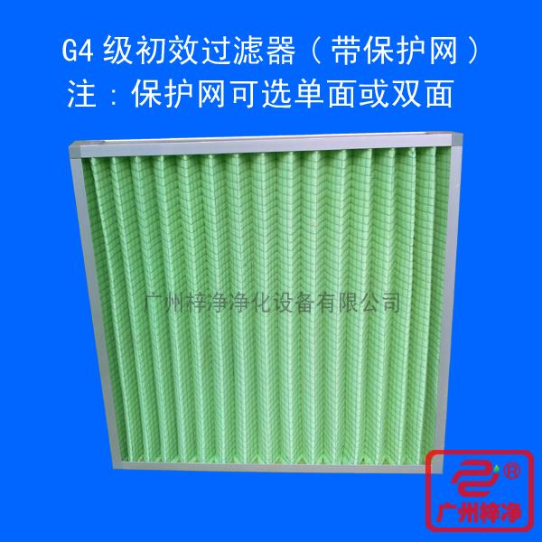 G4级带保护网初效过滤器主要用于过滤 5um 及以上粒径的尘埃粒子
