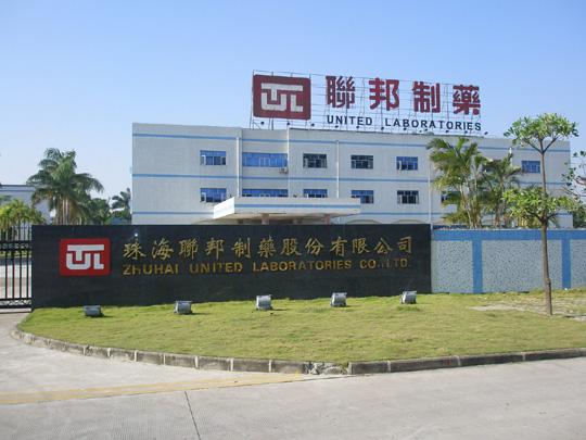 珠海联邦制药股份有限公司