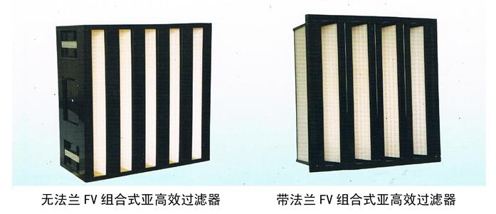FV组合式亚高效过滤器分为有法兰FV组合式亚高效过滤器和无法兰FV组合式亚高效过滤器