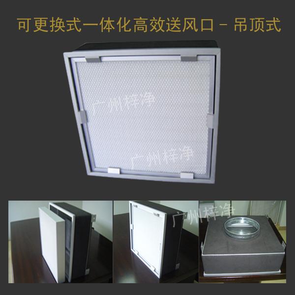 可更换式一体化高效送风口由静压箱和无隔板高效过滤器组成,采用铝型材做静压箱,箱体内置无隔板高效过滤器。