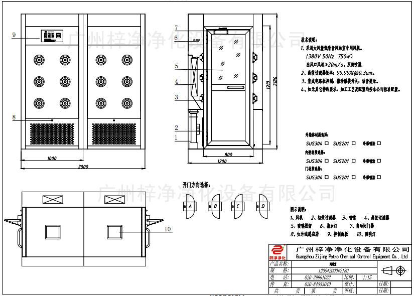 双人双吹风淋室制作方案图是经我司专业设计师制作!