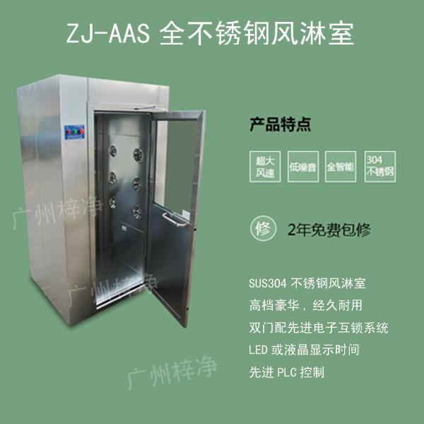 304全不锈钢风淋室是洁净厂房和装配式洁净小室的设备,用于吹除进入净化厂房的人体和携带物品表面附着的尘埃