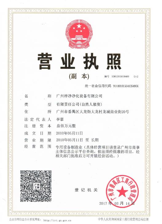 网站营业执照