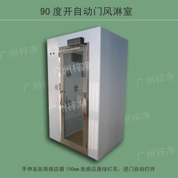 90度自动门风淋室自动感应吹淋,吹淋时双门锁闭。