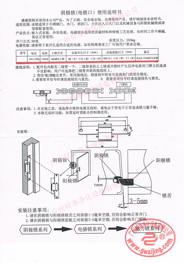 为了更安全正确的安装使用阴极锁(电锁口),请详细阅读阴极锁(电锁口)使用说明书