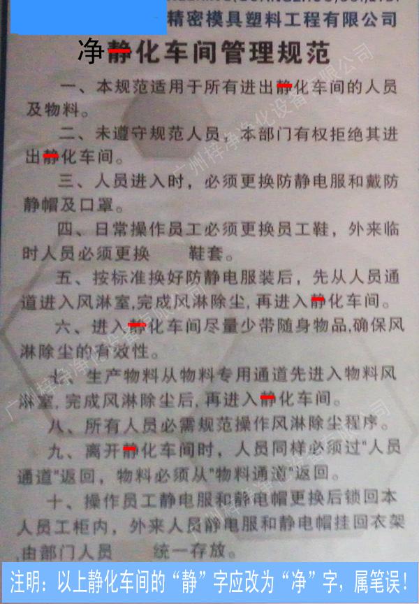 广州**精密模具塑料工程有限公司二次加工部净化车间管理规范