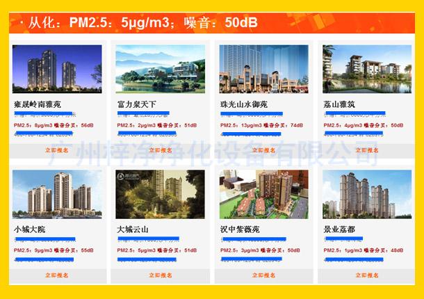 从化:PM2.5:5μg/m3;噪音:50dB