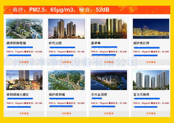 南沙:PM2.5:65μg/m3;噪音:52dB