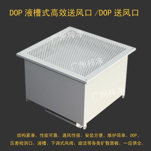 DOP液槽式高效送风口为千级、万级、十万级净化空调系统较为理想的终端过滤装置,是满足净化要求的关键设备