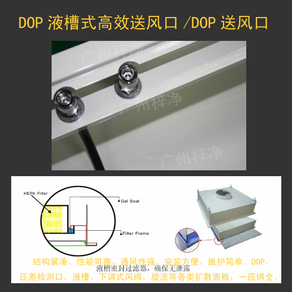 DOP液槽式高效送风口包含静压箱,散流板,液槽高效过滤器和风阀。