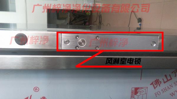 风淋室电插锁又称风淋室阳极锁,在风淋系统中起到联锁或互锁作用。