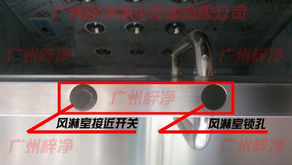 风淋室接近开关和风淋室锁孔主要是来控制风淋门联锁系统