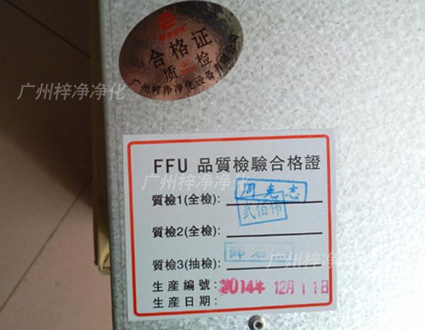 FFU精美图片展示产品检验合格证