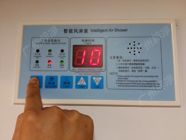 手动调整风淋室控制器面板按住急停