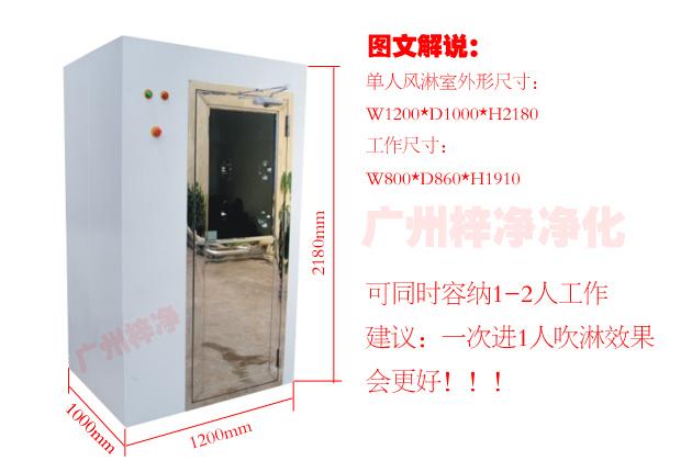 1200*1000*2180mm单人风淋室尺寸
