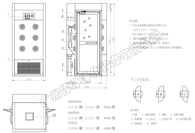 单人风淋室方案图尺寸
