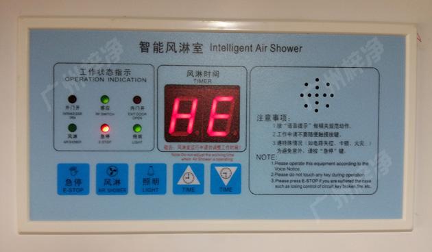 """用手指按住风淋室控制器面板20秒后,上面风淋时间显示区会出现""""HE""""字符,松开急停"""