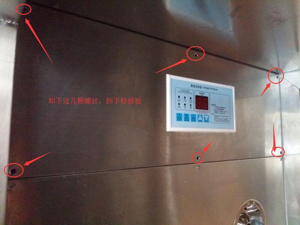 风淋室检修板就是带有显示板的面板