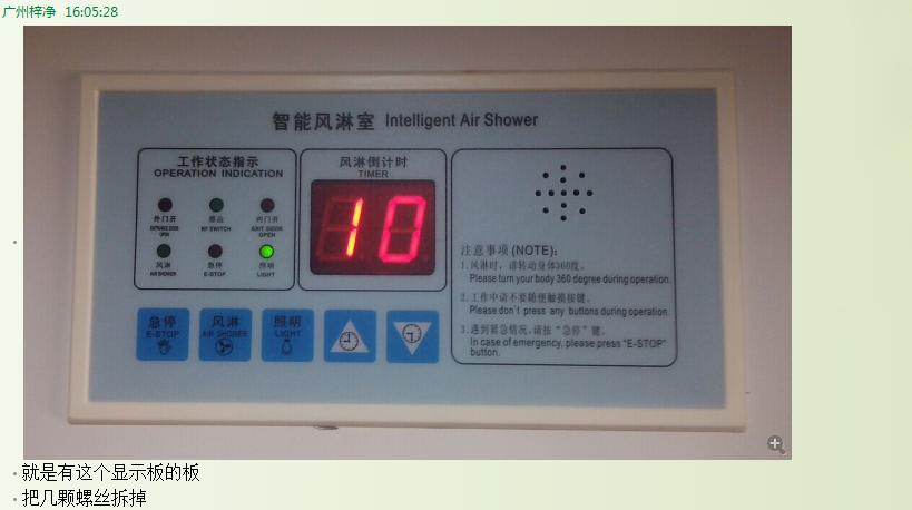 风淋室控制器