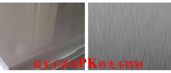 镜光不锈钢和砂光不锈钢图片