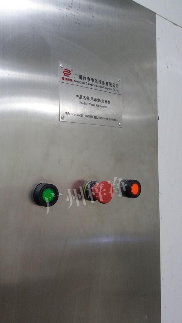 防爆型风淋室指示灯1