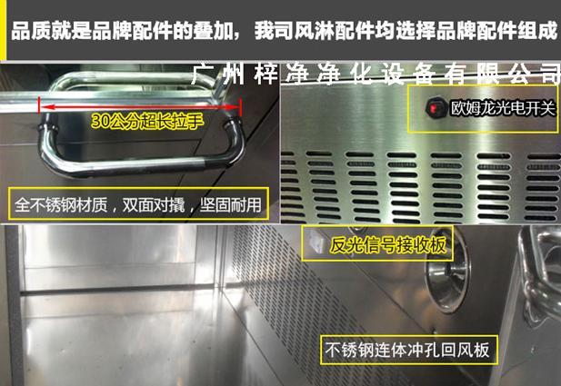 """""""梓净""""牌臭氧杀菌风淋室电子互锁是保证风淋室正常工作的重要部件"""