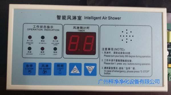 数码显示风淋室控制器